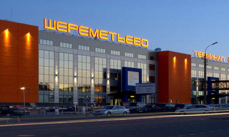 В Шереметьево озвучили даты открытия нового терминала
