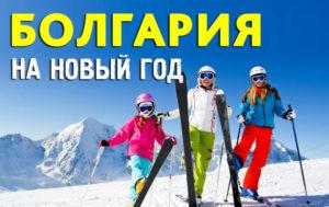 болгария новый год