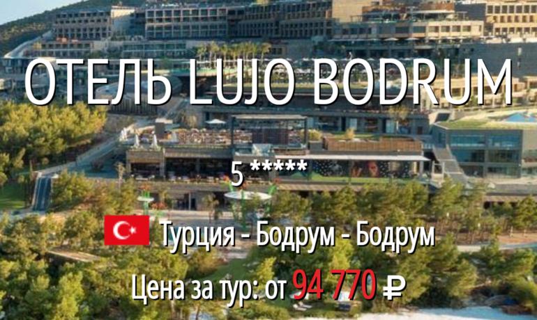 Lujo Hotel 5* Bodrum