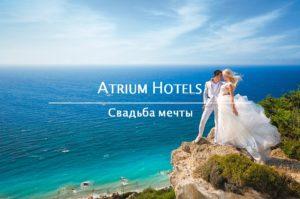 свадьба в отеле Atrium