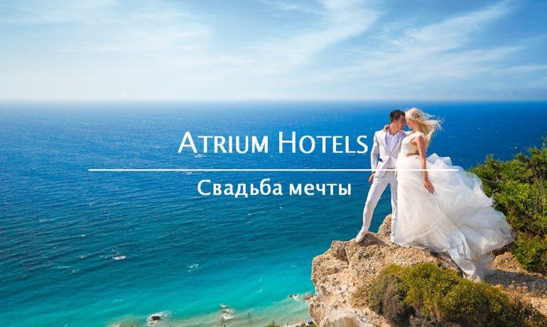 Сколько стоит свадьба в отеле Atrium