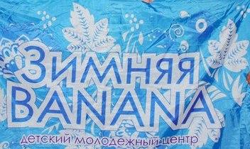 Детско-подростковый лагерь «Зимняя Банана в Подмосковье»