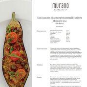 Баклажан, фаршированный сыром моцарелла