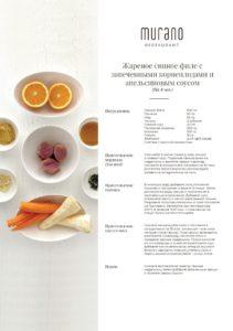Жареное свиное филе с запеченными корнеплодами и апельсиновым соусом